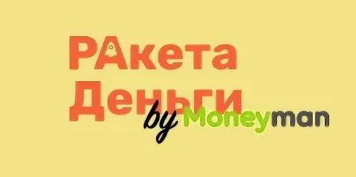 микрозайм Ракета Деньги