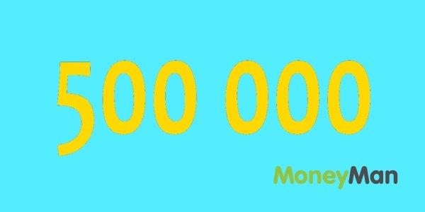 500 000 рублей от Манимен